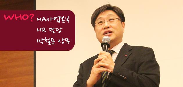 HA사업본부 HR 담당 박철용 상무