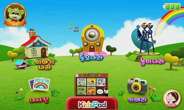 KidsPad 컨텐츠 화면
