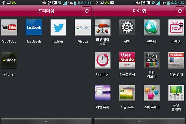 LG TV remote 앱 바로 가기 만들기