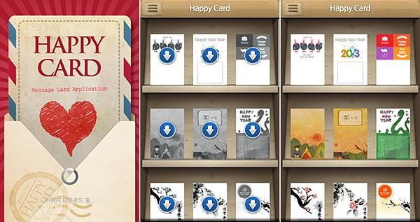 해피카드 앱 실행 모습