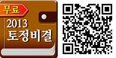 무료 2013 토종비결 QR코드