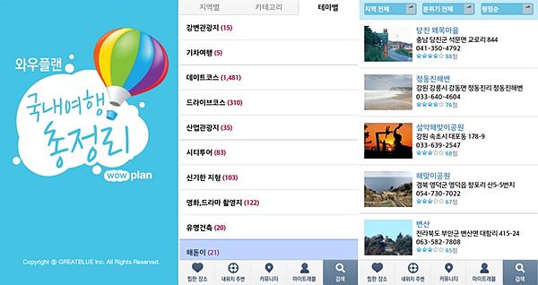 국내여행 총정리 앱 실행 화면