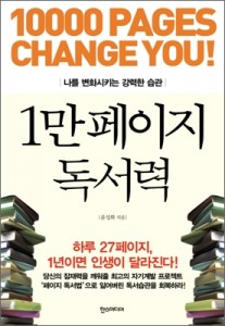 '1만 페이지 독서력' 표지