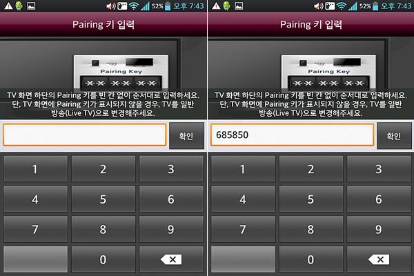 LG TV remote 앱에서 인증키를 입력하는 모습