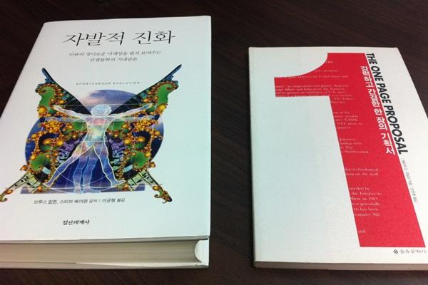 '자발적 진화'와 '강력하고 간결한 한 장의 기획서' 표지