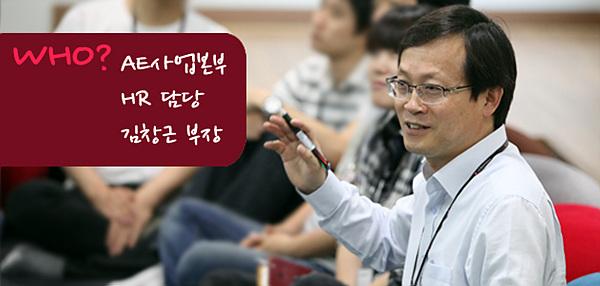 WHO? AE사업본부 HR 담당당 김창근 부장