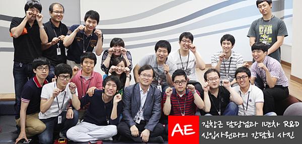 AE 김창근 담당님과 1년차 R&D 신입사원과의 간담회 사진