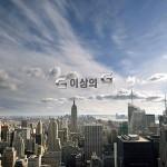 옵티머스G Pro 광고 캡쳐 (15)