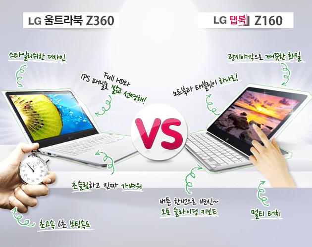 LG 울트라북 Z360 vs LG 탭북 Z160