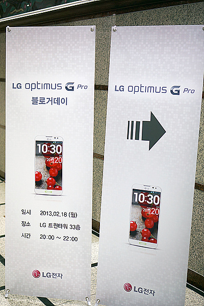 옵티머스 G 프로 행사 입구 안내 표지