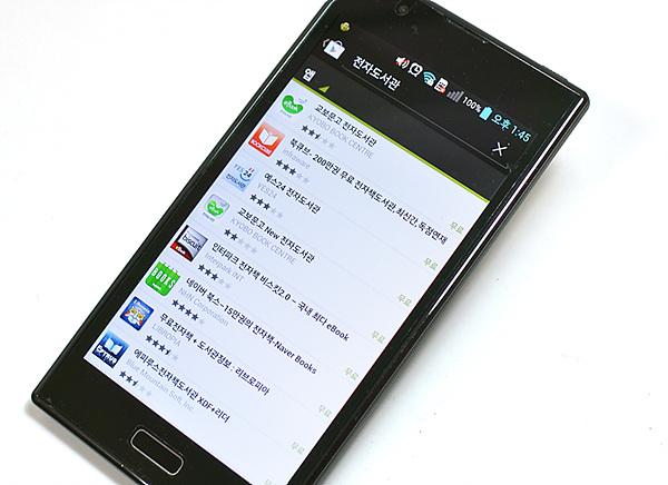 스마트폰 앱스토어 화면