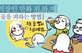 [본격 직장인 만화, 위.하.여] 15화 – 술을 피하는 방법