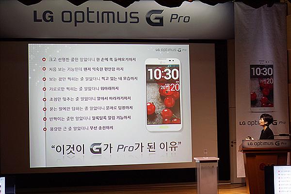 옵티머스 G 프로 장점 설명하는 모습