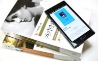 [여자 그리고 IT이야기] 전자도서관에서 공짜로 이북 빌려보세요~!!