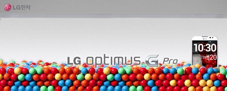 LG OPTIMUS G Pro 광고 사진