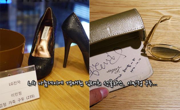LG 나눔데이에 경매된 김태희 선글라스, 이민정 구두...