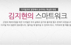 [김지현의 스마트워크] 디지털과의 밀땅에서 승리하는 확실한 방법