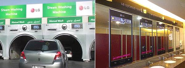(왼쪽부터) 세탁기로 변신한 세차장, 옵티머스 화장실 거울