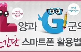 L양과 G군의 초간단 스마트폰 활용법