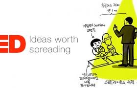 [김국현의 문화탐닉] TED에 은닉된 4가지 이야기