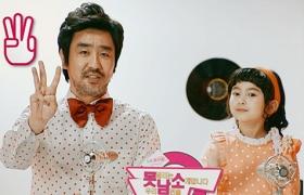 더티섹시 배우 류승룡이 연주한 악기의 비밀은?