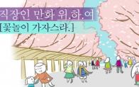 [본격 직장인 만화, 위.하.여] 18화 – 꽃놀이 가자스라