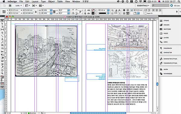 그림 4] InDesign 편집화면