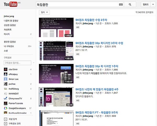 [그림5] 유튜브에서 등록된 필자의 독립출판 강의