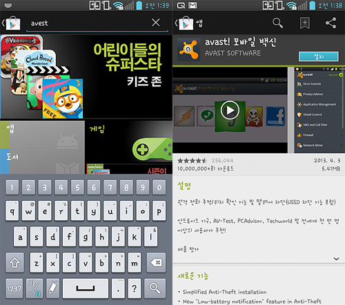 Avast! Mobile Security 설치