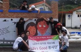 아름다운 중독에 빠진 사람들, Life's Good 봉사단