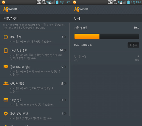 avast! Mobile Security 리스트업