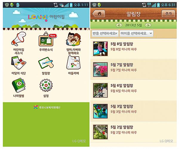 LG사랑 어린이집 스마트폰 앱