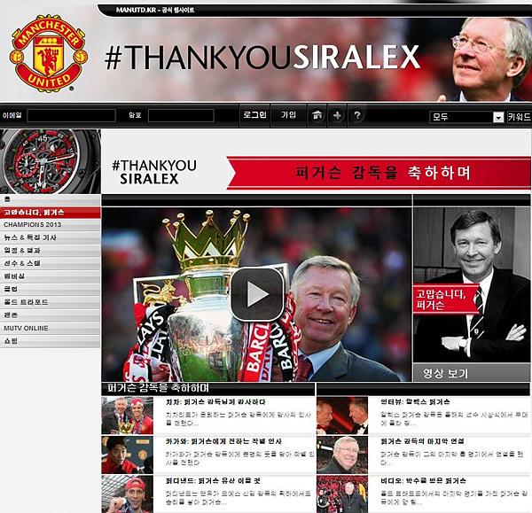 퍼거슨 감독 은퇴를 기념하는 맨유 공식 홈페이지