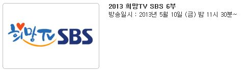 SBS 희망TV 6부 다시보기