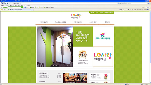 LG사랑 어린이집 홈페이지