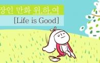 [본격 직장인 만화, 위.하.여] 마지막화 – Life is Good
