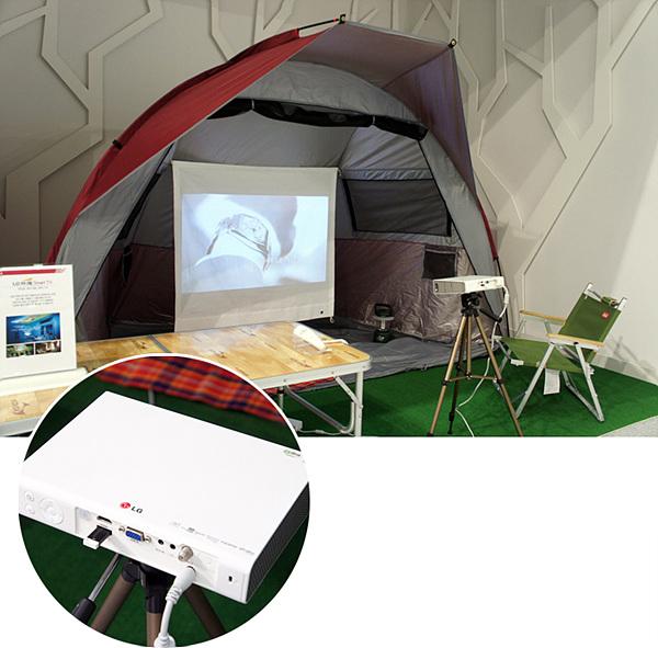 전시 부스 안을 캠핑장처럼 꾸미고 LG전자의 휴대용 빔 프로젝터를 설치해놓았다.