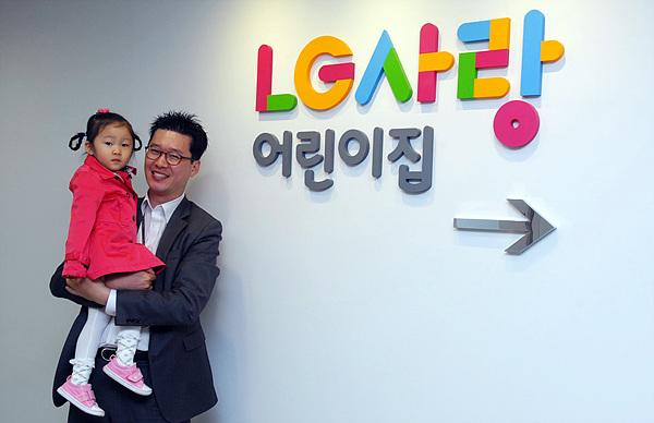 LG사랑 어린이집
