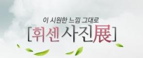 LG 휘센 '시원한 사진' 공모전