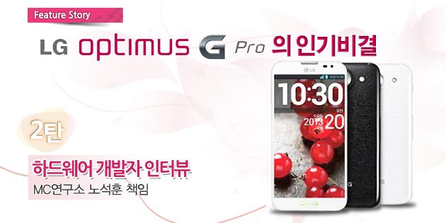 옵티머스 G Pro 인기 비결 2. 개발자 인터뷰