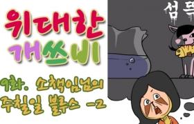[위대한 개쓰비] 19화- 소책임님의 주칠일 블루스 -2