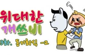 [위대한 개쓰비] 23화- 동기회식 (2)