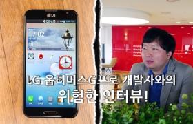 옵티머스 G Pro 인기 비결② 하드웨어 개발자 인터뷰