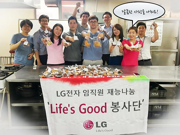 쿠키를 만든 LG전자 봉사단