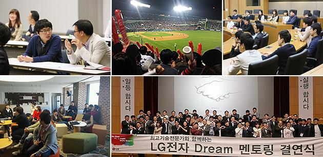 LG전자 Dream 멘토링