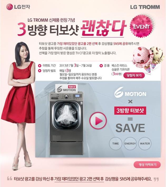 LG TROMM 신제품 런칭 기념 이벤트 참여하러 가기