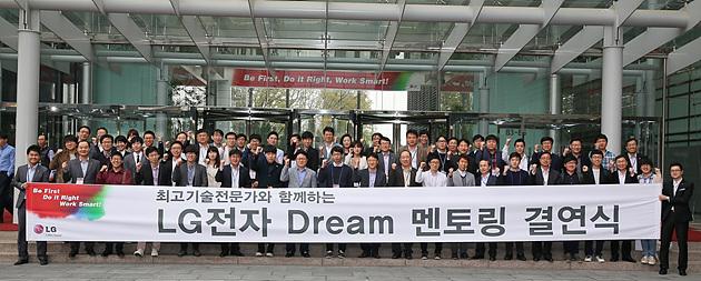 LG전자 Dream 멘토링 단체사진