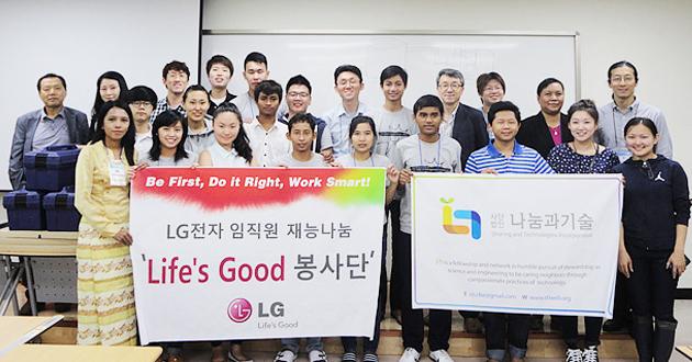 LG전자 임직원 재능나눔 Life's Good 봉사단 단체