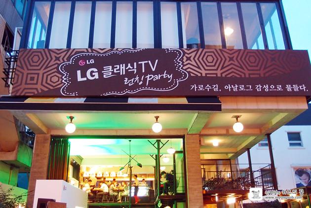 클래식TV 런칭파티2