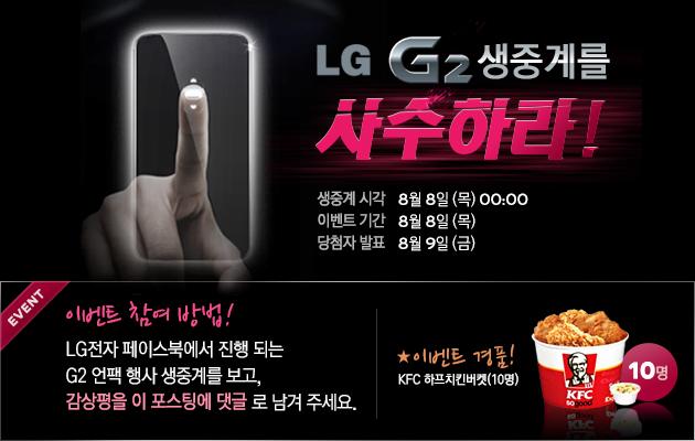 LG G2 생중계 이벤트